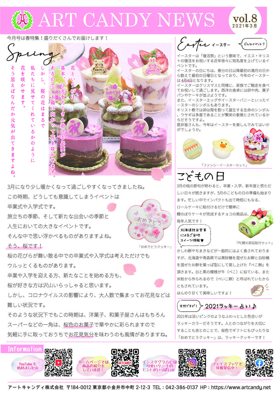 ART CANDY NEWS vol.8