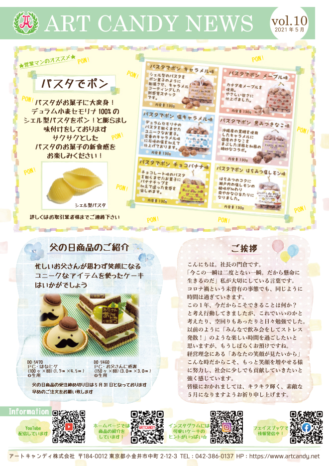 ART CANDY NEWS vol.10