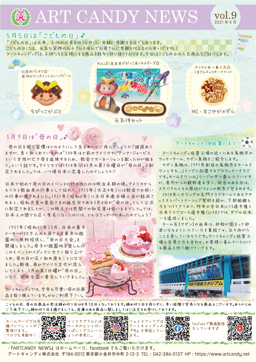 ART CANDY NEWS vol.9